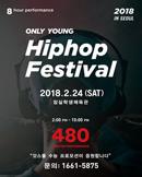 온리영 힙합 페스티벌 480 in 서울
