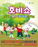 [서울] 2018어린이율동놀이뮤지컬 [호비쇼]