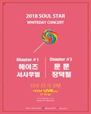 [SOUL STAR] Concert - 헤이즈,장덕철,서사무엘