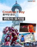 남산 쎈토이 뮤지엄