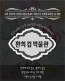 [강원 강릉] 환희 컵 박물관