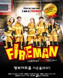 넌버벌 퍼포먼스[파이어맨] - 명보아트홀 가온홀