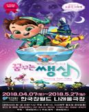 [성남 잡월드] 클래식동요뮤지컬 [꿈꾸는 쌩상]
