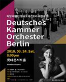독일 베를린챔버오케스트라 내한공연