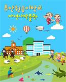 [전북 부안] 원숭이학교 & 자연사박물관