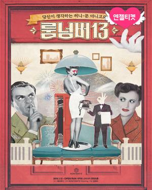 연극<룸넘버 13>