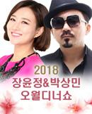 2018 장윤정&박상민 오월디너쇼(5월4일) - 63컨벤션센