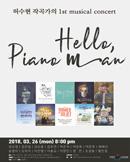 뮤지컬 콘서트  Hello Piano man