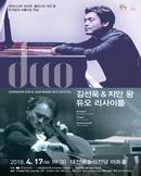 김선욱&지안 왕 듀오 리사이틀