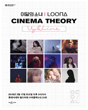 이달의소녀 LOOΠΔ Cinema Theory - [Up & Line]