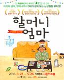 [대학로] 상상팡팡 뮤지컬 [할머니엄마]