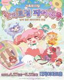 2018 페스티발 뮤지컬 <숲의 요정 페어리루> 전국투