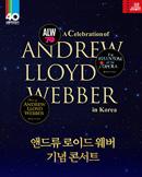 앤드류 로이드 웨버 기념 콘서트