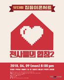 뮤지컬 집들이 콘서트 #29. 천사들의 합창2