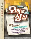 [대구] 연극 [오백에삼십]