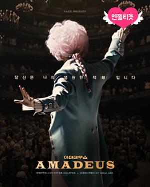 연극 아마데우스 (AMADEUS)