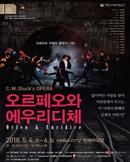 서울오페라앙상블 〈오르페오와 에우리디체〉