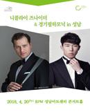 니콜라이 즈나이더 & 경기필하모닉 in 성남