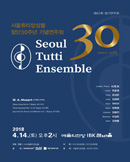서울튜티앙상블 창단30주년 기념연주회