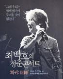 [광주] 최백호의 청춘콘서트 [회귀:回歸]