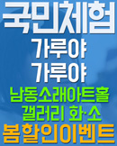 2018 이영란의 밀가루체험놀이 가루야가루야 - 인천