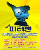 [인천] 환상의 매직컬 [피터팬]