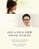 2018 노사연&김종환 어버이날 디너콘서트