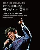 2018 어버이날 박강성 디너 콘서트