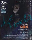 39회 서울연극제 선정작 연극[오를라]