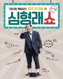 [부산] 2018 심형래쇼