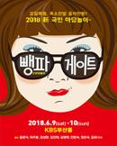[부산] 2018 新 마당놀이 뺑파게이트
