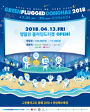 [양일권] 그린플러그드 동해 2018 블라인드 티켓 예매