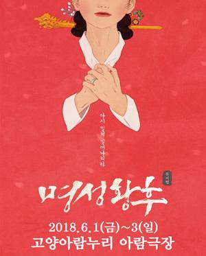 [고양] 뮤지컬 <명성황후>