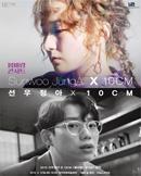 [광주] 2018 선우정아x십센치 <봄바람> 콘서트