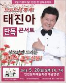 [인천] 태진아 효 콘서트
