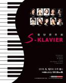 S-KLAVIER 창단연주회