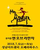 [성남] 뮤지컬 맨오브라만차