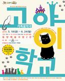 가족음악극 고양이학교