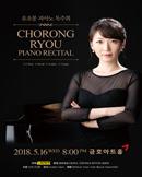 유초롱 피아노 독주회