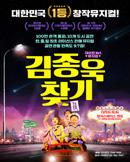 김종욱찾기