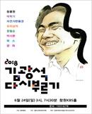 [창원] 김광석 다시부르기