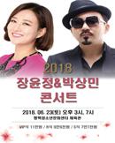 [평택] 2018 장윤정&박상민 콘서트