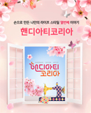 핸디아티코리아 썸머 (HANDYARTY KOREA SUMMER)