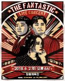 손승연X길구봉구 LIVE CONCERT_The Fantastic