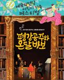 〈평강공주와 온달바보〉_예술의전당 어린이 가족 페