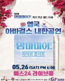영화 맘마미아2 개봉 기념 아바걸스 월드투어 콘서트