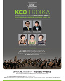 KCO 트로이카콘서트 시리즈 19