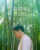 [광주] 2018 김연우<熱音會(열음회)>광주공연