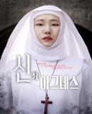 [부산] 신의아그네스