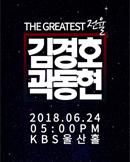 [울산] 김경호X곽동현콘서트[The Greatest.:전율]
